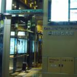 Continental Diamond Plaza: primer edificio Foneado del mundo