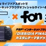 FON y Sony PSP se alían en Japón